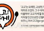 [고고가게] 부산편① 60년 전통 '백구당'