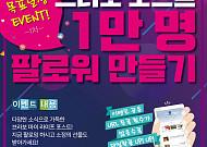 [목표달성 EVENT] 브라보 포스트 1만 명 팔로워 만들기!