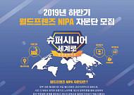 월드프렌즈 NIPA자문단 해외파견사업 개도국 파견 자문단 모집