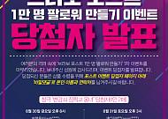 브라보 포스트 1만 명 팔로워 만들기 이벤트 당첨자 발표
