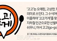 [고고가게] 부산편③ 69년 전통 '성일집'