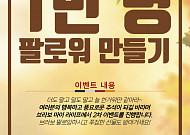[추석맞이 EVENT] 브라보 포스트 1만 명 팔로워 만들기!