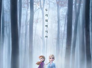 """'겨울왕국 2' 11월 개봉 앞두고 메인 예고편 공개 """"두려워 하지마"""""""