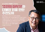 [카드뉴스]'조선의 미식가'와 더불어 읽을 만한 추천도서