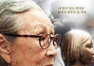"""영화 김복동, """"꽃으로 다시 피어날 거예요"""""""