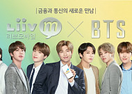 """BTS가 모델로""… KB국민은행, 'Liiv M' 광고 공개"