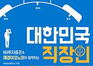 NH투자증권 100세시대연구소, '직장인 은퇴백서' 발간