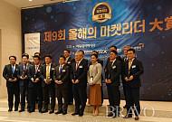 2019년 빛낸 마켓리더… NH투자증권 등 11개사 선정