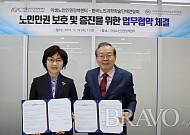 아셈노인인권정책센터, 한국노인과학학술단체연합회와 노인인권 증진을 위한 업무협약