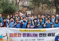 자생의료재단 '사랑의 연탄 나누기' 달터마을에 연탄 1000장 전달