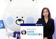 신한은행, 내 손 안의 신용비서 'MY신용관리' 출시