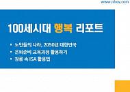 NH투자증권, '100세시대 행복리포트' 발간