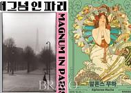 1월 즐길 만한 전시ㆍ공연ㆍ영화ㆍ도서