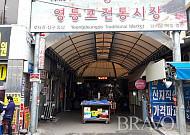 옛날 시장의 분위기가 물씬 나는 영등포 전통시장