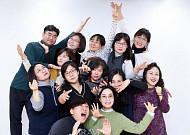연극을 교육 가치로 꽃피우다 '교육연극협동조합 재미사마'