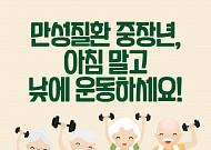 [카드뉴스]만성질환 중장년, 아침 말고 낮에 운동하세요!