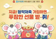 우리은행, '새해맞이 청약저축 가입 이벤트' 실시