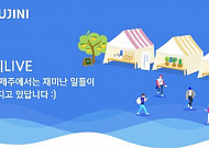 제주 지역사회 상생 추구하는 여행앱 '제주지니' 눈길