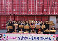 롯데제과, 꾸준한 '과자나눔' 캠페인으로 온정 나눠