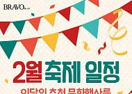 [카드뉴스]브라보! 2020년 2월 축제 일정