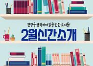 [카드뉴스] 건강을 생각하며 읽을 만한 도서들!