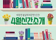 [카드뉴스] 따뜻한 봄날의 따끈한 신간