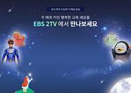 초등 1·2학년 온라인개학 'EBS·학습지'로 원격수업