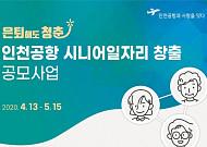인천공항공사, '시니어 일자리창출' 참여기관 모집