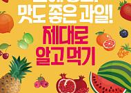 [카드뉴스] 몸에 좋고! 맛도 좋은 과일! 제대로 알고 먹기