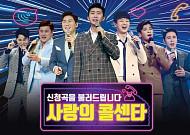 임영웅 등이 부른 '사랑의 콜센타 파트2' 음원 발매