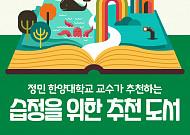 [카드뉴스] 습정을 위한 추천 도서!