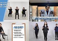 코로나 위협에 건강 '빨간불'… 시니어 실내운동법 공개