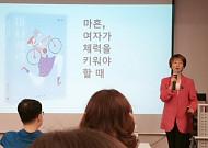 """'마녀체력' 쓴 이영미 작가, """"체력은 좋아질 수 있다"""""""