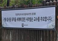 한국을 사랑한 넬슨 박사의 별세를 애도하며…
