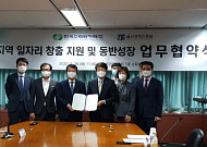 한국수력원자력, 시니어 일자리 창출 나선다