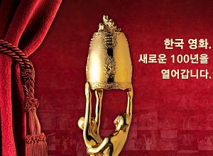 제56회 대종상영화제, '기생충' 최우수 작품상 등 5관왕…이병헌ㆍ정유미 주연상 수상(종합)