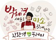 '세계 환경의 날' 박혜경 셰프·모노라이트 친환경 맞손
