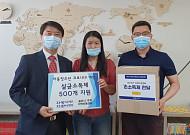 자생의료재단, 아동·청소년 위한 손소독제 1만 개 기부