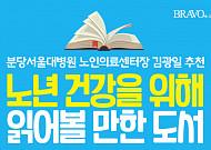 [카드뉴스] 노년 건강을 위해 읽어볼 만한 도서!