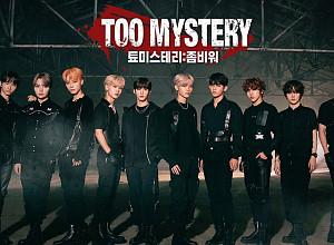 TOO(티오오), 데뷔 첫 리얼리티 '툐 미스테리:좀비 워' 공개 '글로벌 기대감 UP'