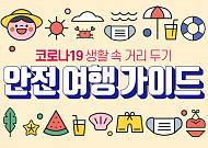 [카드뉴스] 안전 여행 가이드!