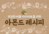 [카드뉴스] 건강한 여름 다이어트를 위한 아몬드 레시피