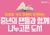 [카드뉴스] 트로트 가수 주현미 추천도서