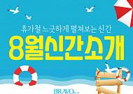 [카드뉴스] 휴가철 느긋하게 펼쳐보는 신간!