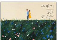 주현미, 오늘 정규 20집 수록곡 2곡 공개