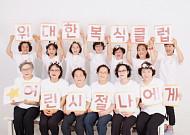 '위대한 복식클럽' 어르신·생활지원사가 부른 음원 발표