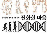 진화심리학의 핵심 '진화한 마음' 읽기