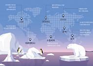 지구가 보내는 SOS
