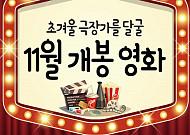 [카드뉴스] 초겨울 극장가를 달굴 11월 개봉 영화