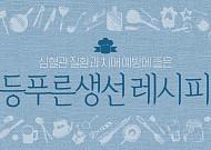 [카드뉴스] 심혈관 질환과 치매 예방에 좋은 등푸른생선 레시피